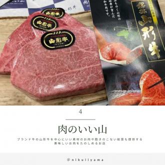 八尾を愛するMIMAと飲食店がコラボして「食べて、元気に、地域応援」キャンペーンを開催!おいしいお肉やお惣菜がたのしめる「肉のいい山」さん