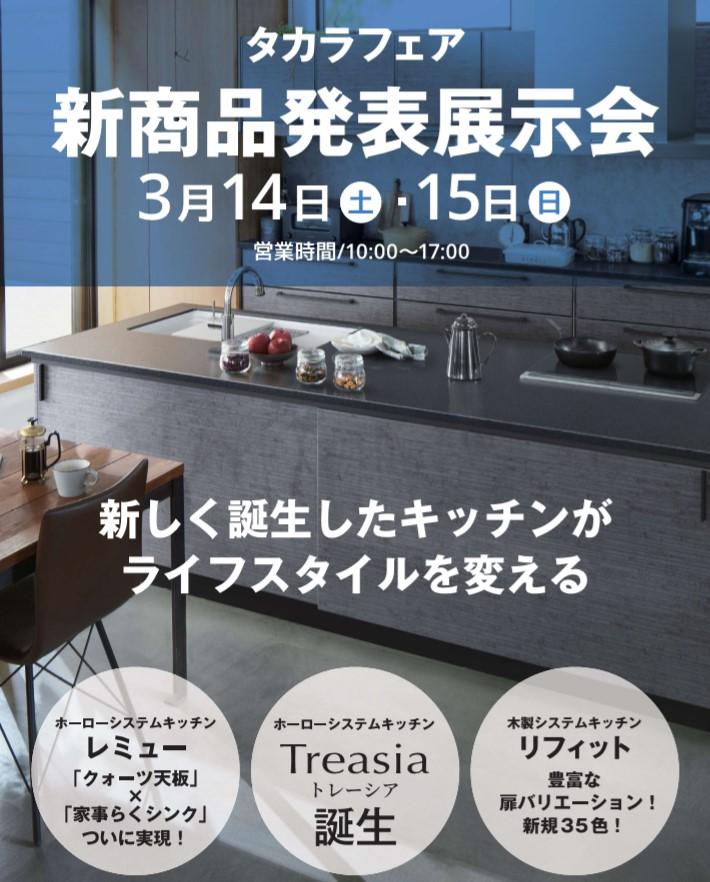 タカラフェア新商品展示会