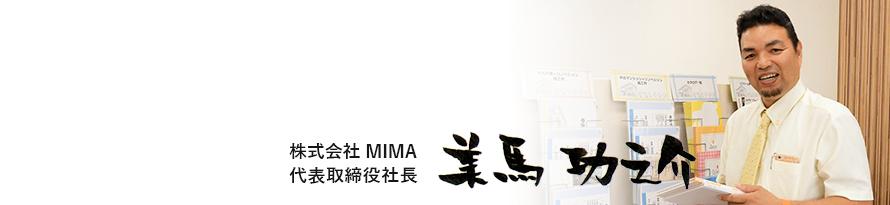 株式会社 MIMA 代表取締役社長 美馬功之介